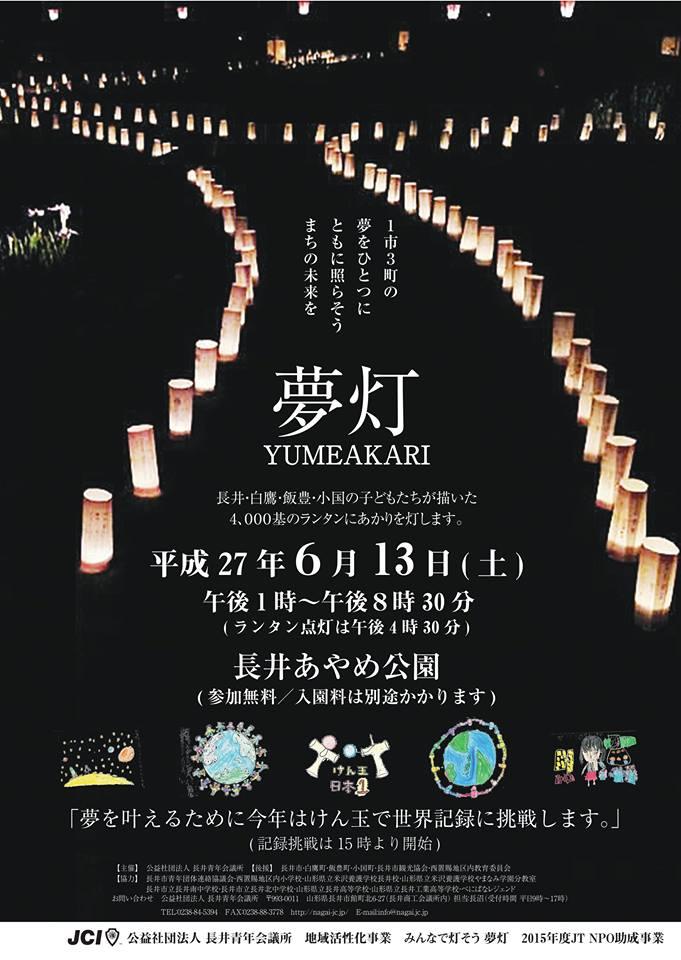 6/13 みんなで灯そう夢灯 長井市開催:画像