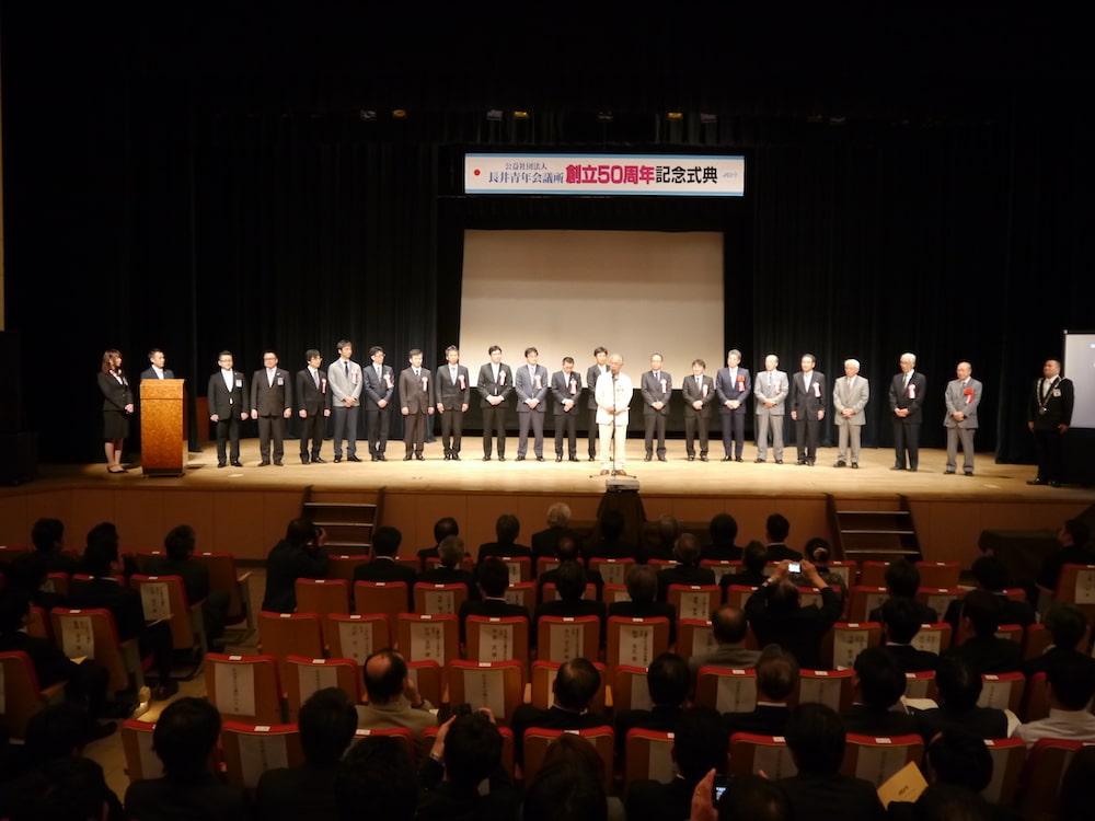 7/12 7月例会 長井青年会議所創立50周年記念式典・祝賀会:画像