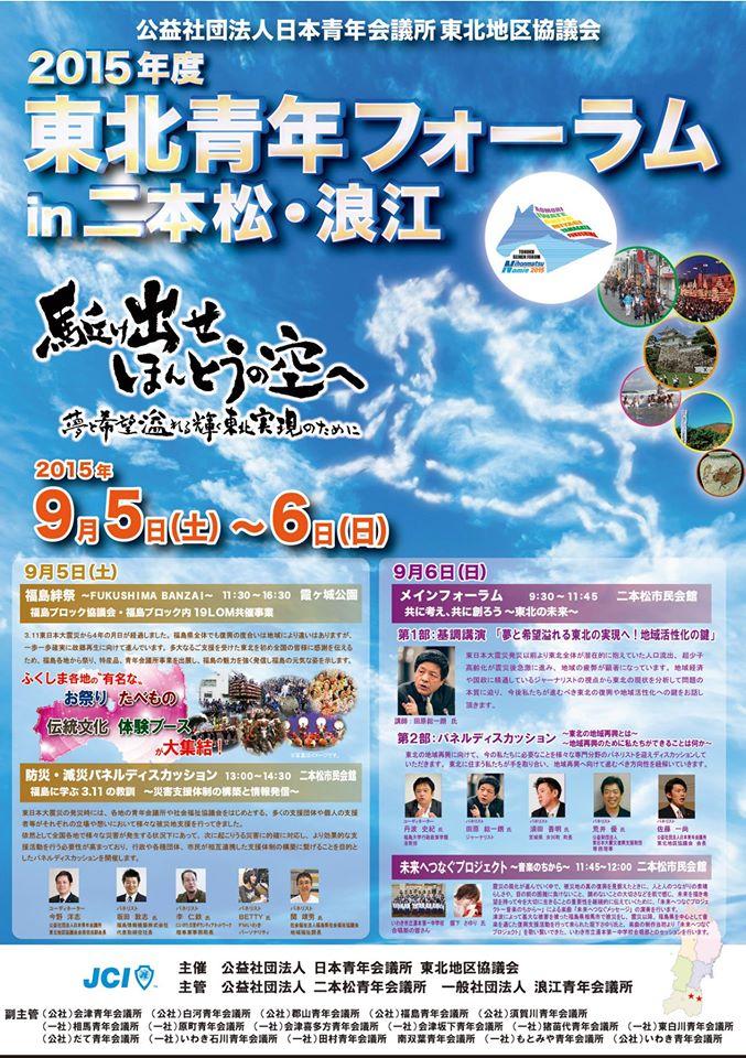 9/5・9/6 東北青年フォーラムin二本松・浪江〜駆け出せ ほんとうの空へ〜:画像