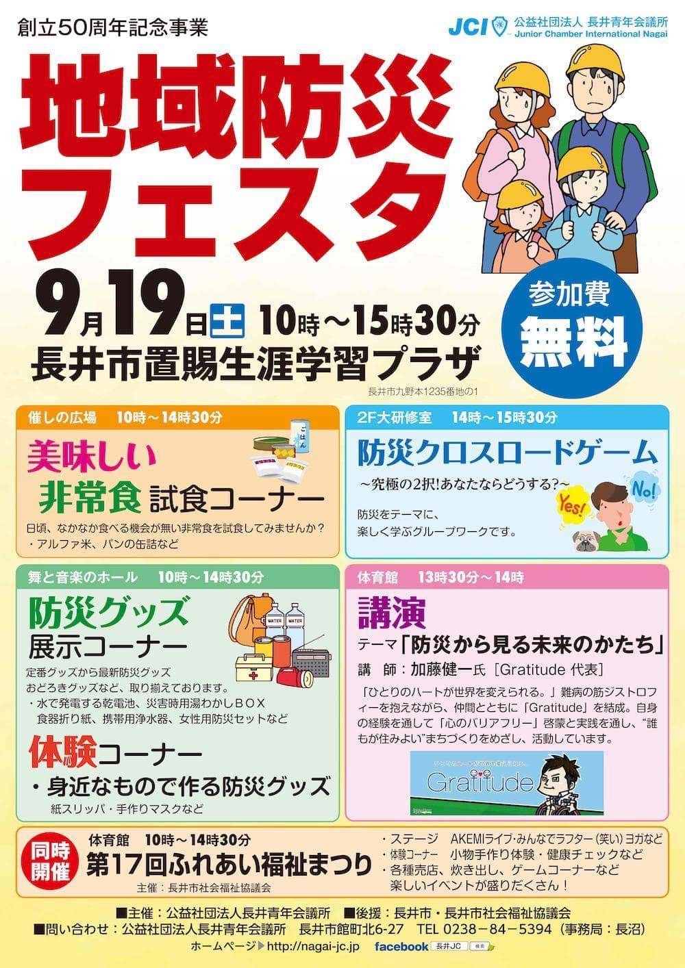 9/19 創立50周年記念事業 地域防災フェスタ:画像