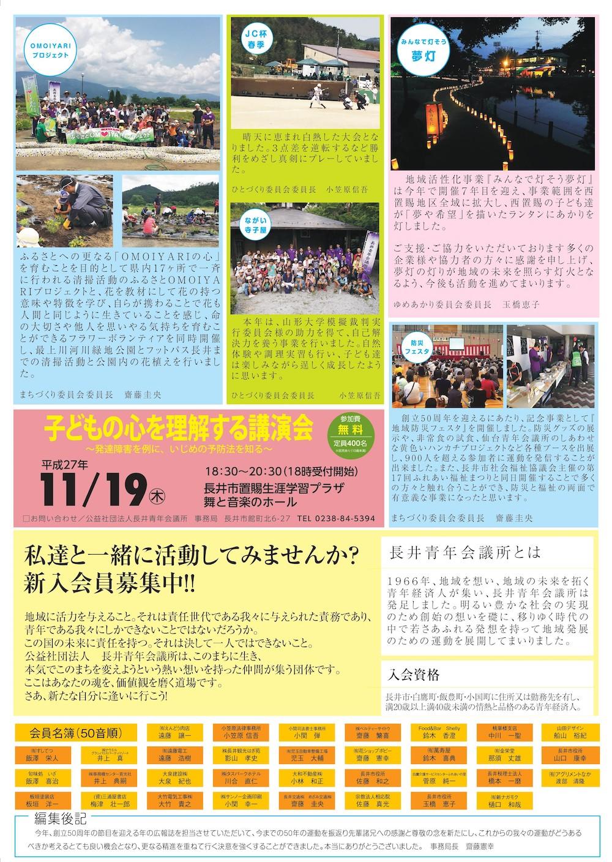 公益社団法人長井青年会議所 広報誌 あゆみ 2/2:画像