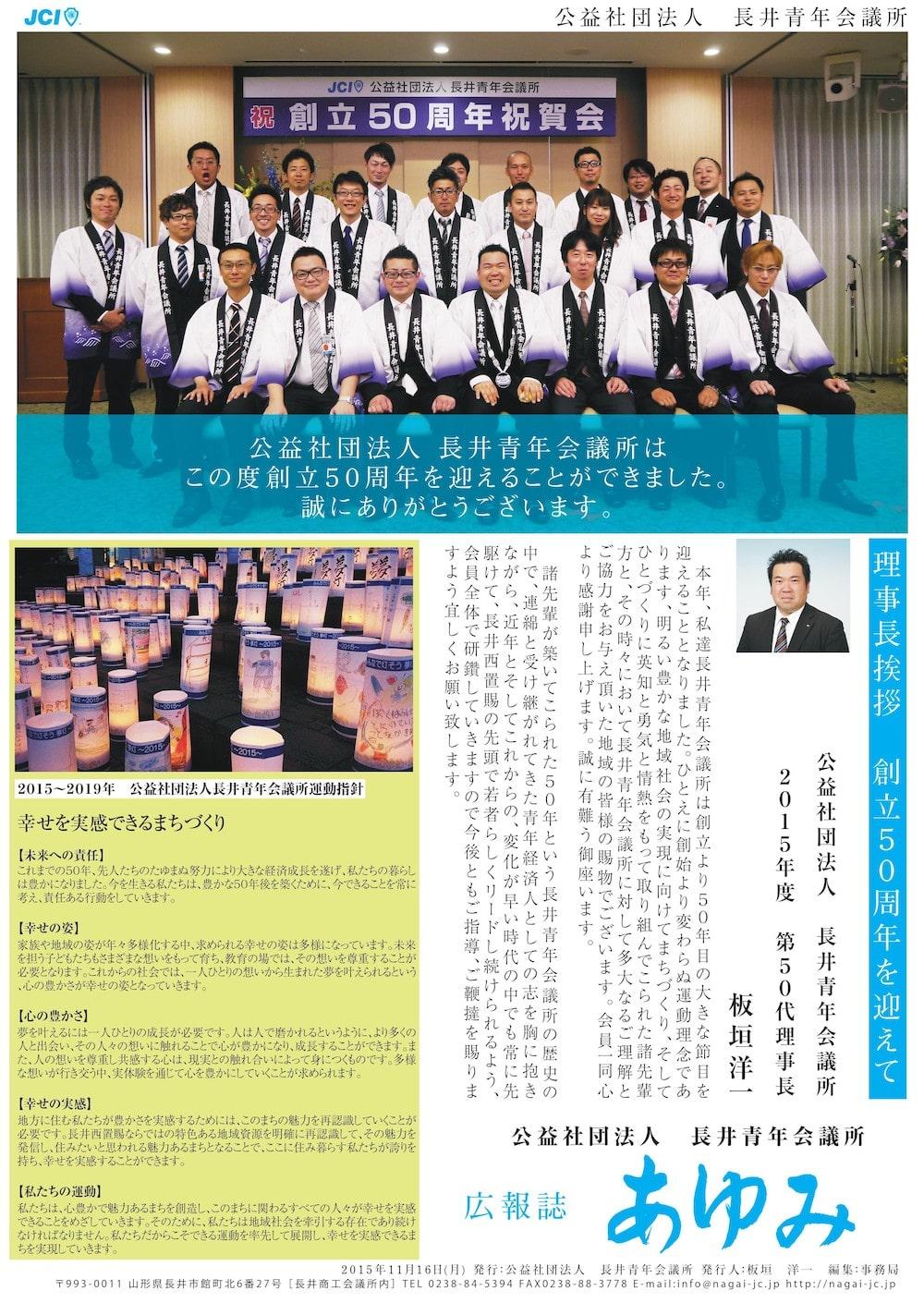公益社団法人長井青年会議所 広報誌 あゆみ 1/2:画像