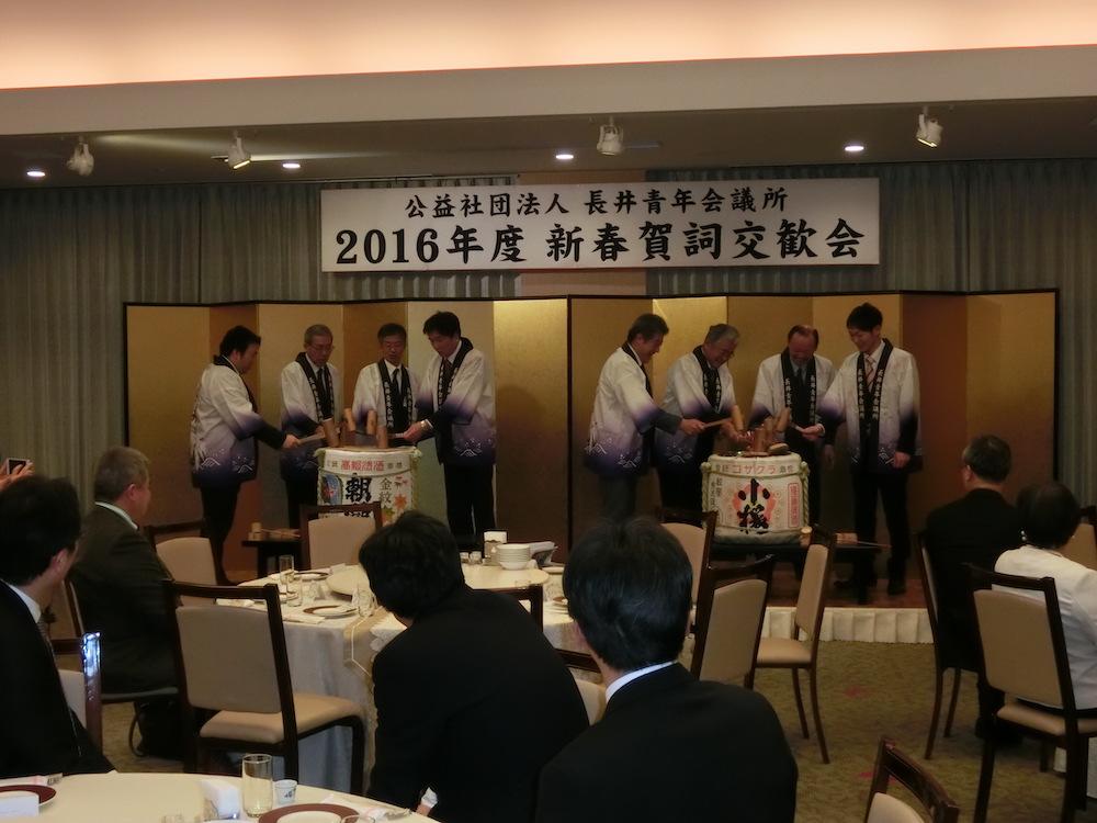 1/14 新春賀詞交歓会