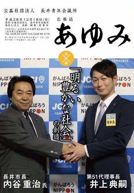 12/18 広報誌「あゆみ」発行:画像