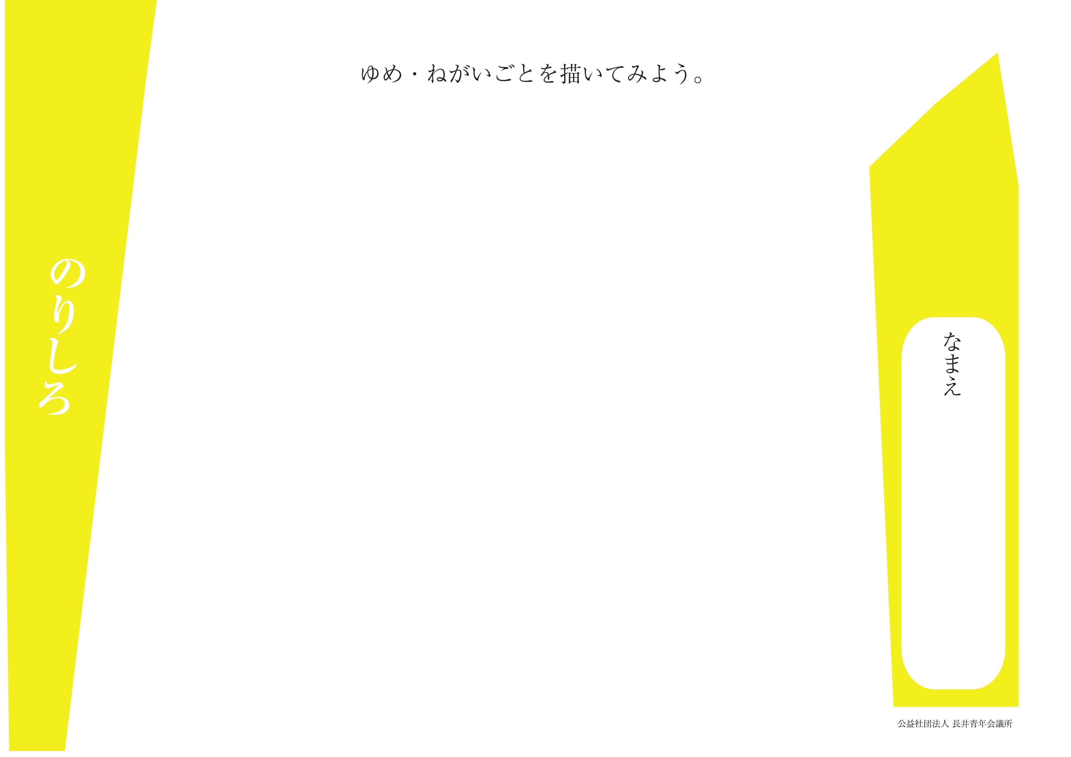 みんなで灯そう夢灯ランタン用紙はこちら:画像