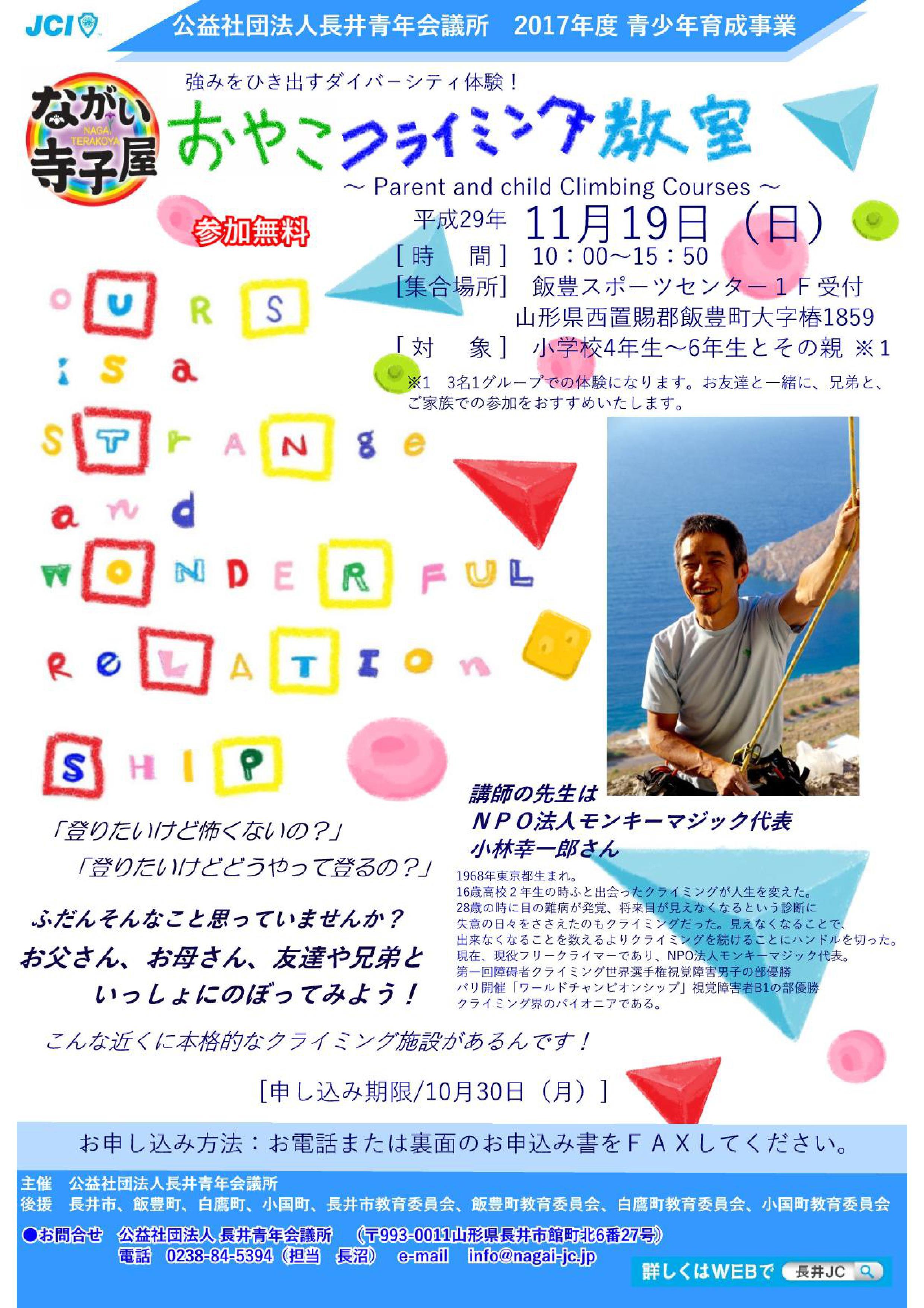 11月19日(日)ながい寺子屋 おやこクライミング教室:画像