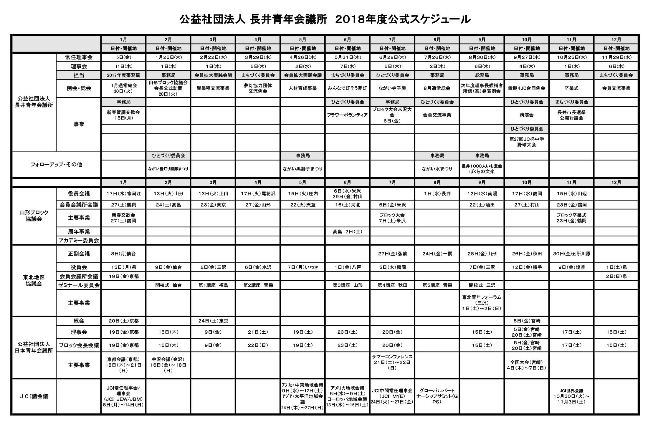 長井青年会議所 2018年公式スケジュール:画像