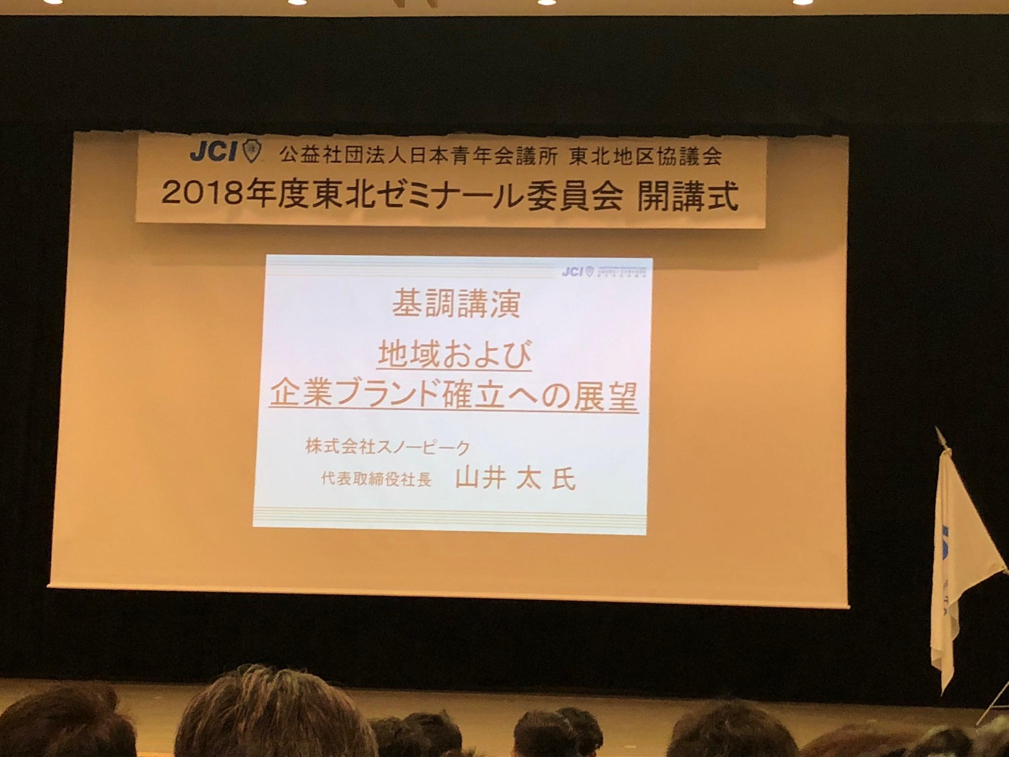 2/10(土) 東北ゼミナール委員会 開講式in仙台:画像