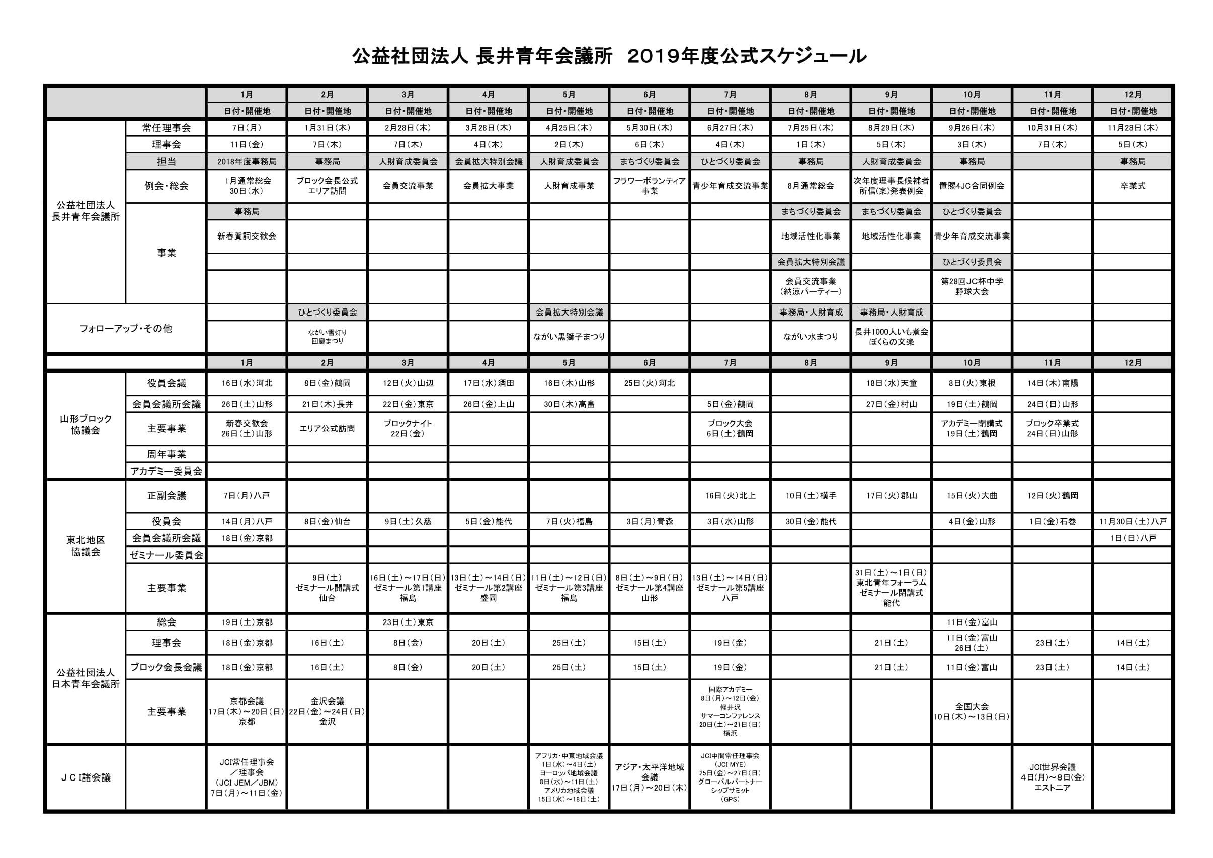 長井青年会議所 2019年公式スケジュール:画像