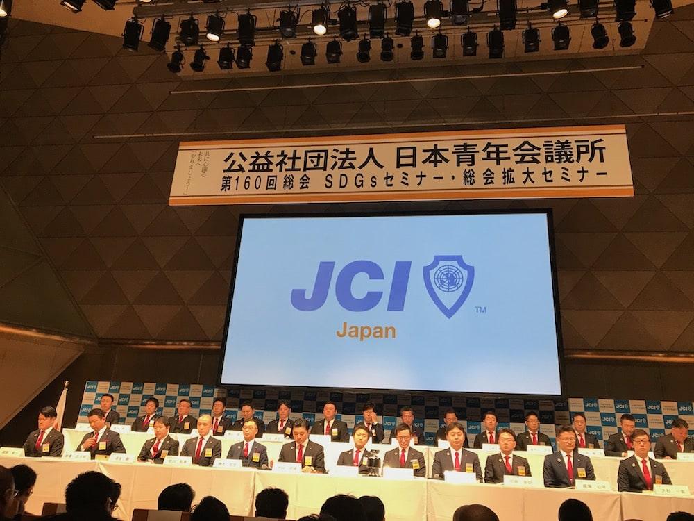 日本青年会議所第160回総会 @東京ビックサイト(国際会議場):画像
