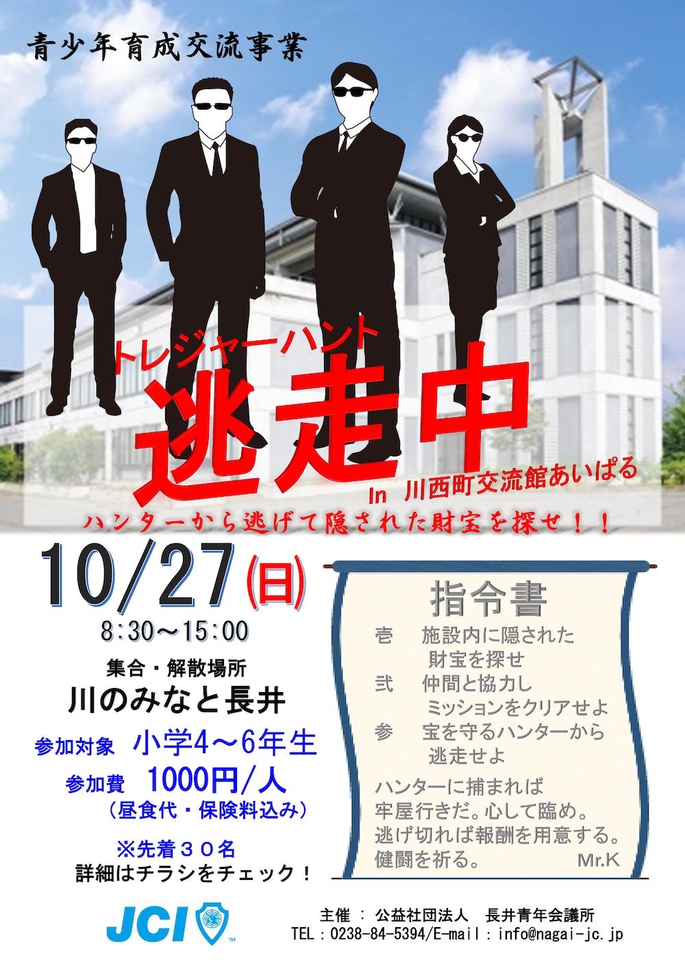 10月27日 逃走中 in 川西町交流館あいぱる:画像