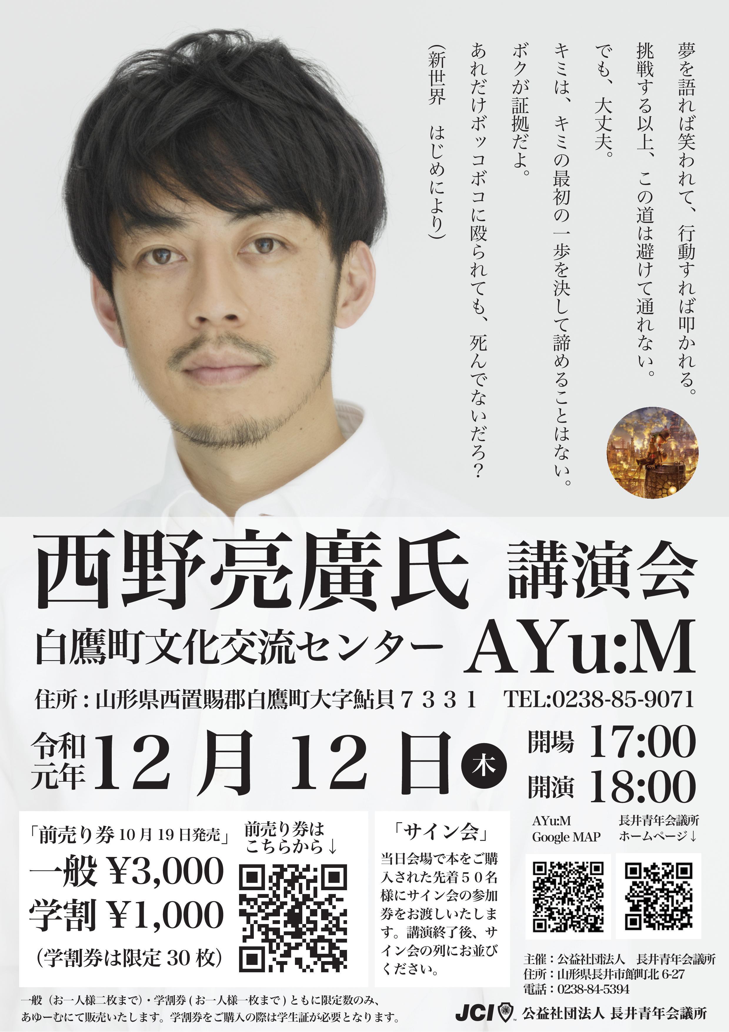 12月12日(木)『西野亮廣氏講演会in白鷹』開催!!:画像