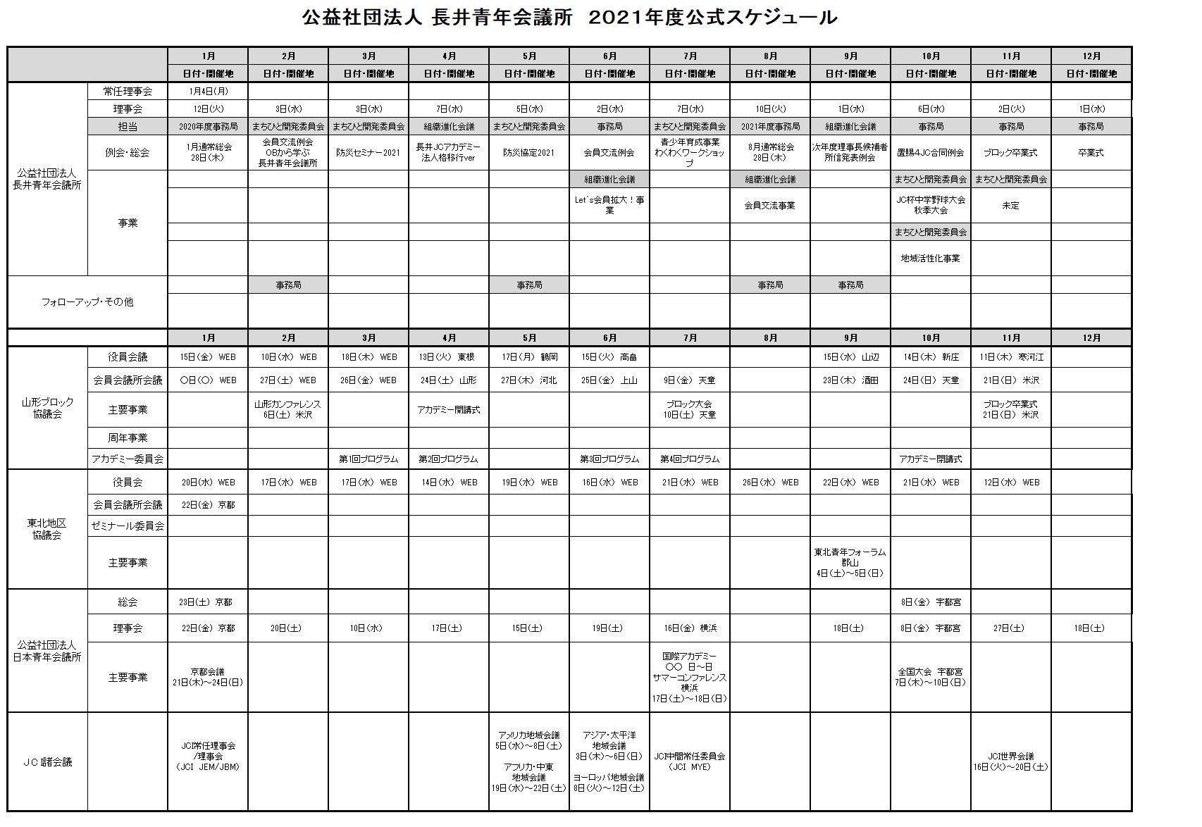 長井青年会議所 2021年公式スケジュール:画像