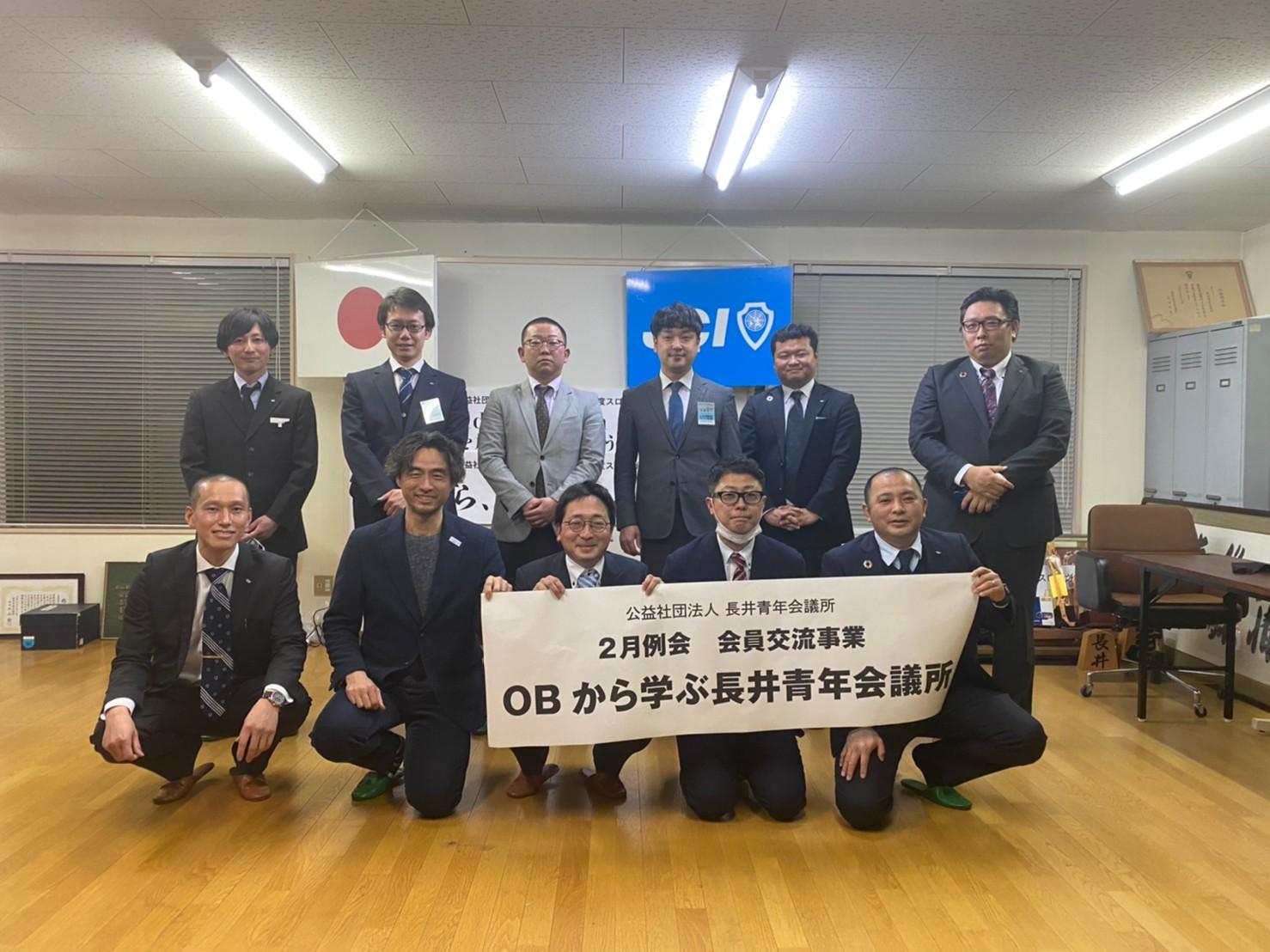 2月例会会員交流事業「OBから学ぶ長井青年会議所」を開催いたしました。:画像