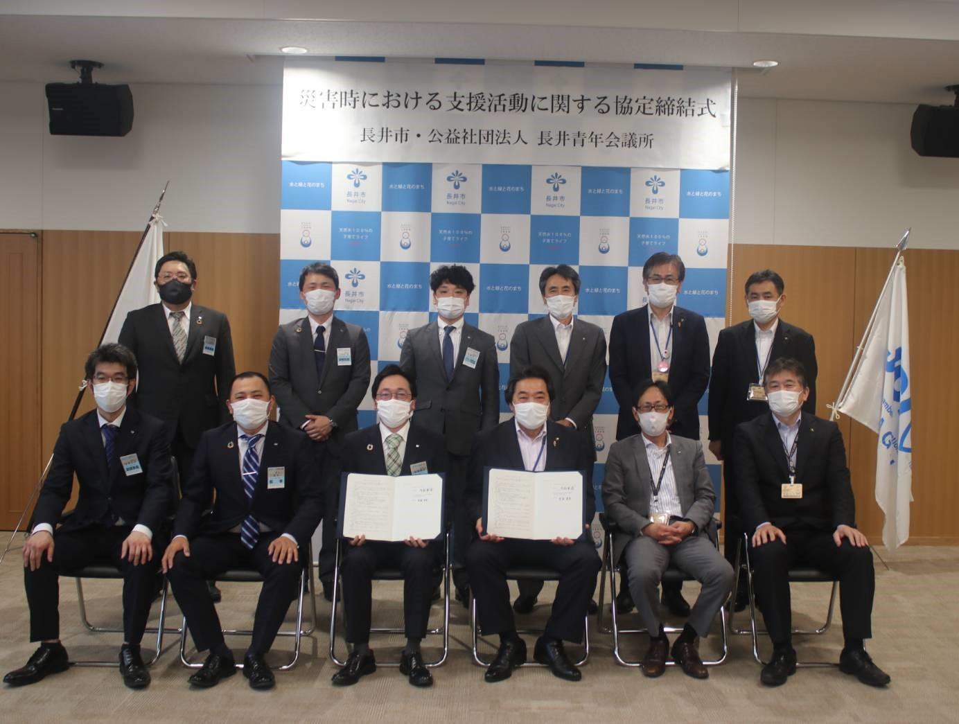 長井市と災害時における支援活動に関する協定を締結しました。:画像