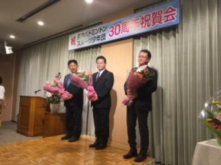 長井バドミントンスポーツ少年団設立30周年祝賀会/
