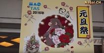 TAS元旦祭(H28.1.1)