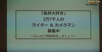 やまがた長井観光局 市民記者育成講座(H28.3.5)