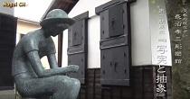 長沼孝三彫塑館第二期展示『写実と抽象』 :画像