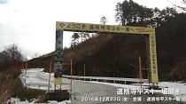 道照寺平スキー場スキー場開き(H28.12.23) :画像