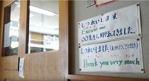 伊佐沢小学校モジュール授業