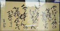 第41回暢神書道展(H29.5.12〜14) :画像