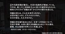 羽越水害50年行事巡回パネル展(H29.7.11~17)