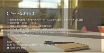 長井i-bayから第1号の巣立ち~介護で地域を笑顔に~(H29.9.1)