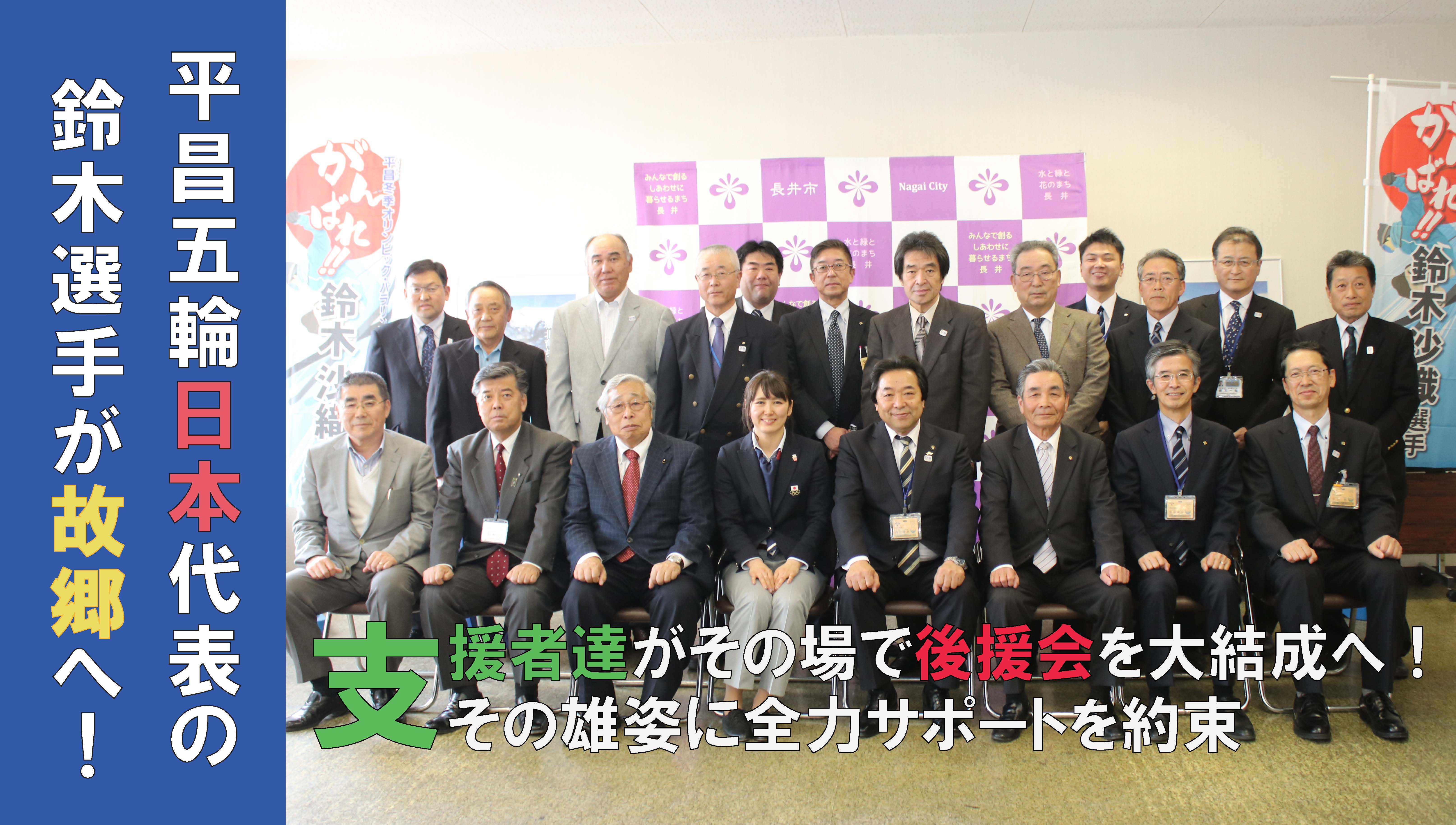 鈴木沙織選手がオリンピック体験を報告!(H30.4.3):画像