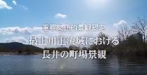 「最上川上流域における長井の町場景観」〜国の重要文化的景観に! :画像
