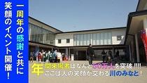 川のみなと長井1周年記念(H30.4.21~22)