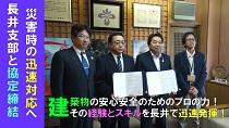 山形県建築士会と防災協定締結式(H30.5.18)