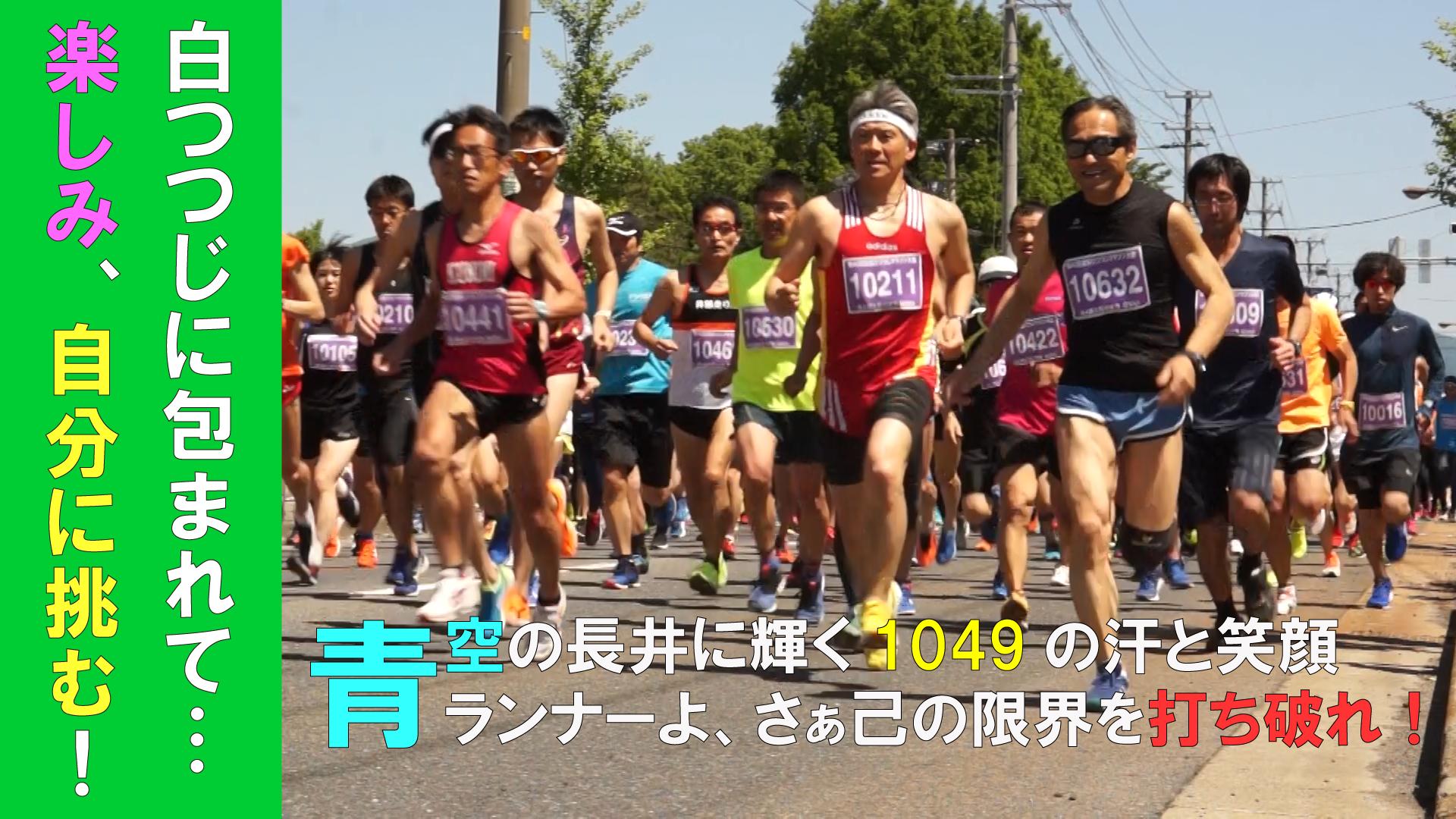 第40回白つつじマラソン大会(H30.5.20)