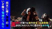 ながい黒獅子まつり夜まつり(H30.5.19)