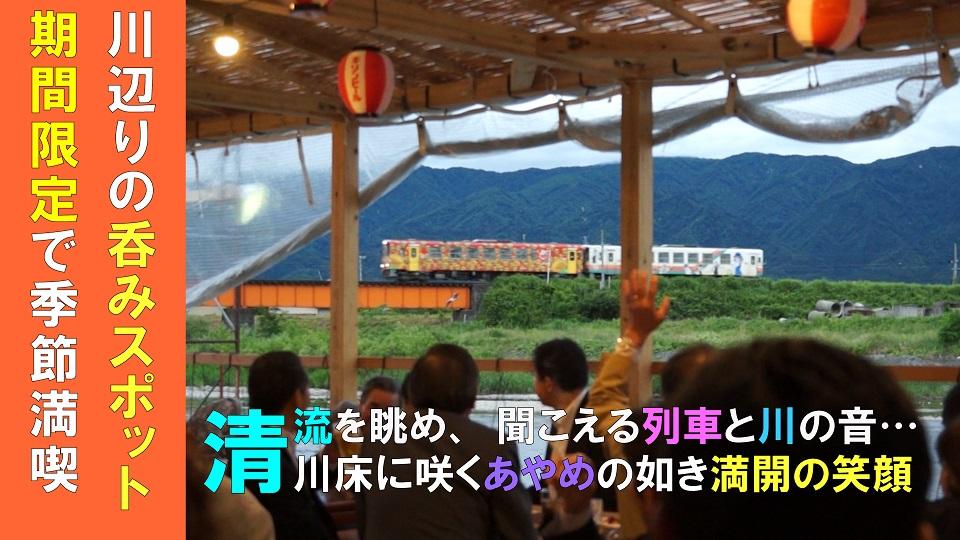 川床茶屋オープン(H30.6.17~7.16)