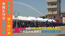 平成30年度長井市消防操法大会(H30.6.24)
