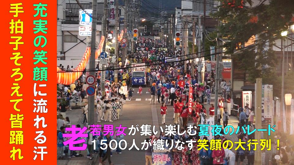 平成30年度長井おどり大パレード(H30.7.7)