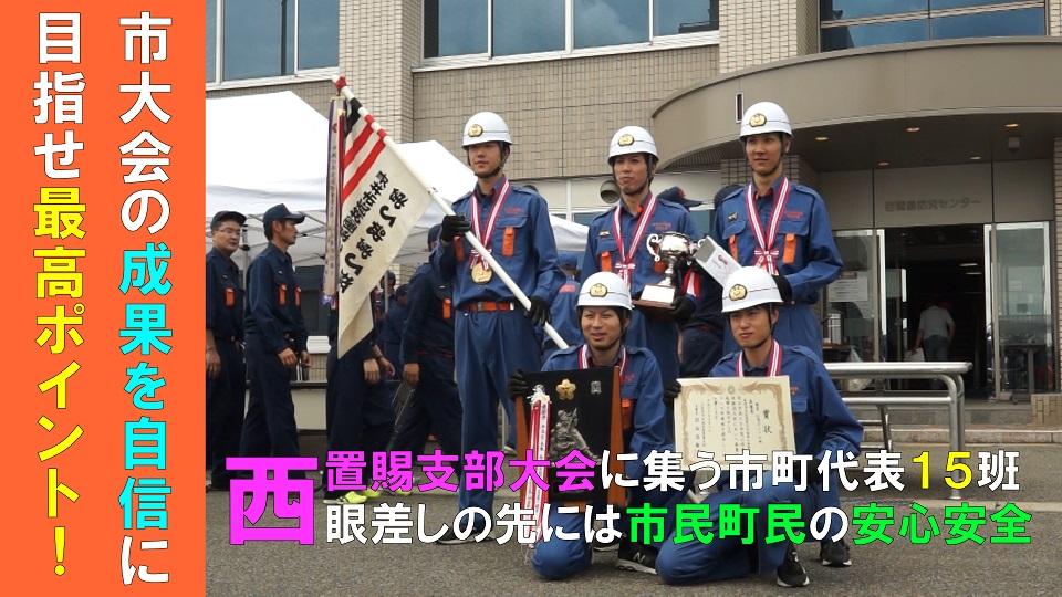 平成30年度山形県消防操法大会西置賜支部大会(H30.7.8)