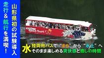 水陸両用バス試験運行(H30.7.6〜7.8):画像