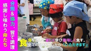 食生活改善推進協議会「親子の食育教室」(H30.7.27)
