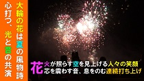 第25回最上川花火大会(H30.8.4)