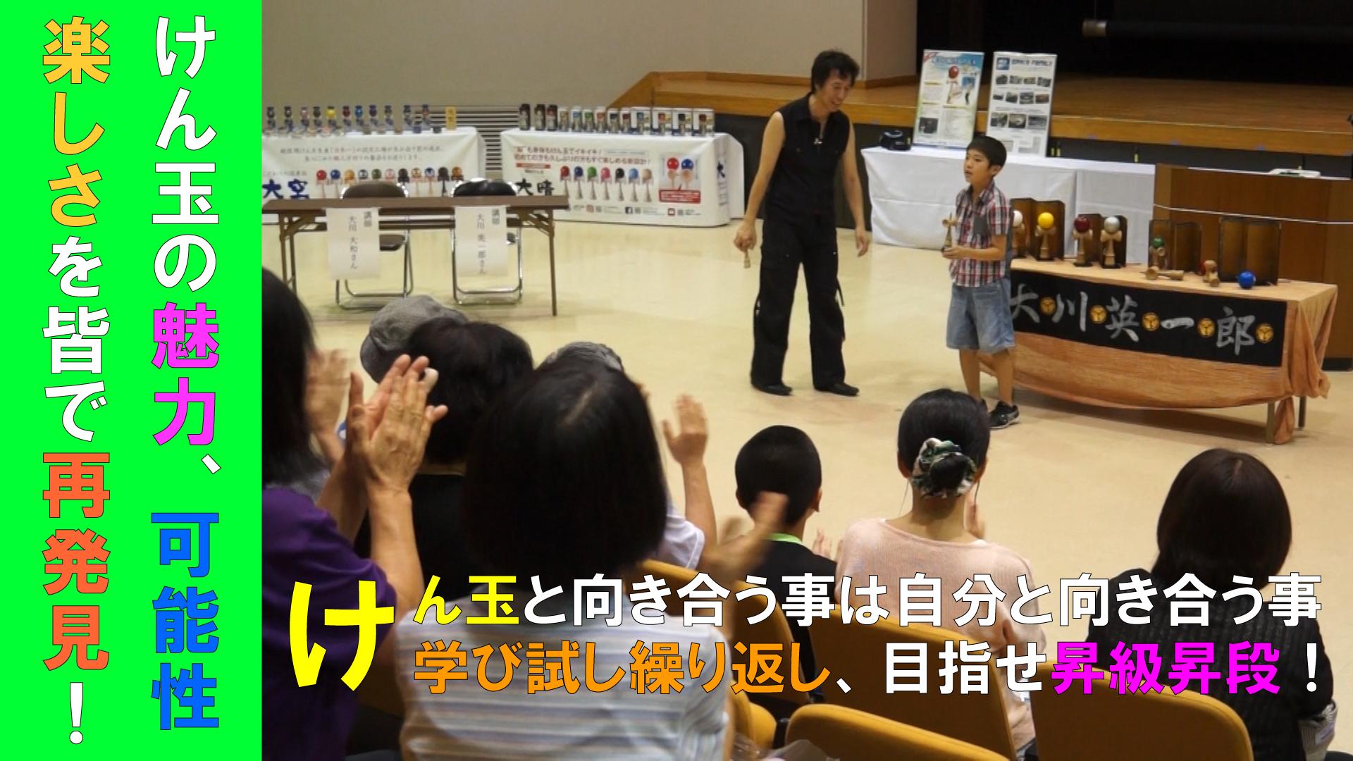 山の日と長井のけん玉記念講演会(H30.8.10)