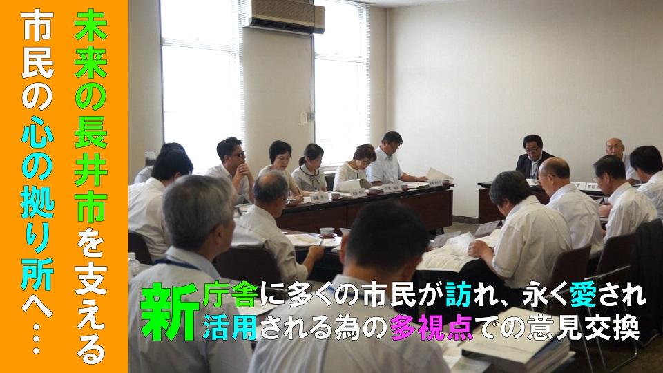 長井市新庁舎整備市民検討委員会(H30.8.9)