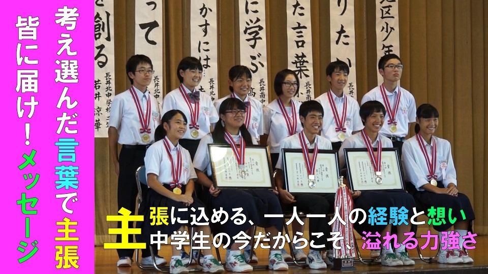第57回山形県少年の主張長井地区大会(H30.8.30):画像