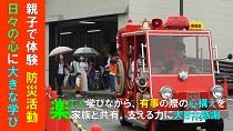 西置賜防災フェスタ2018(H30.9.15):画像