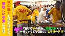 第11回1000人いも煮会(H30.9.23):画像