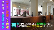 第73回県美展・第60回記念こども県展長井巡回展(H30.9.26〜10.1):画像