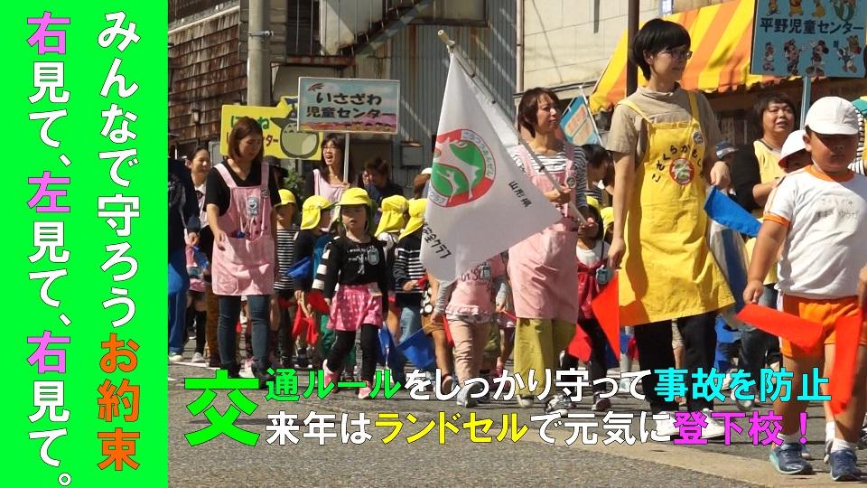 長井市かもしかクラブ交通安全パレード(H30.9.28):画像