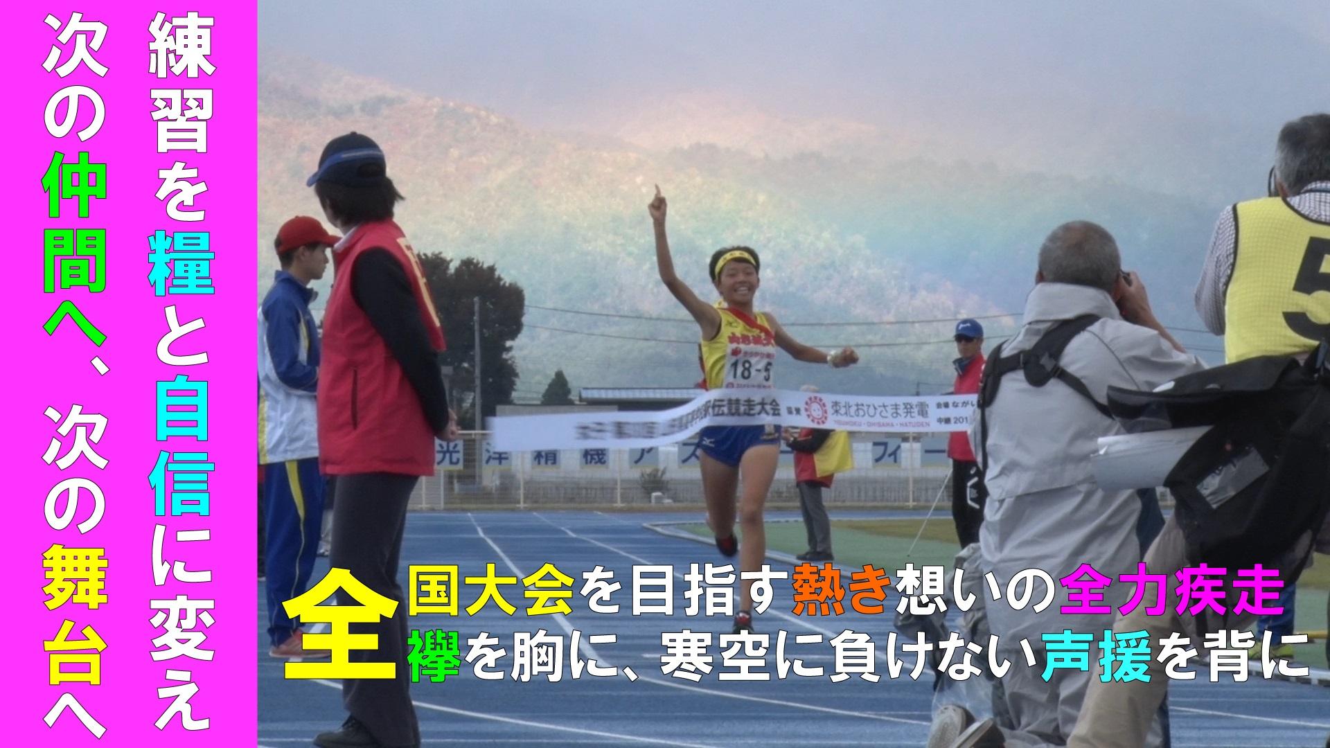 男子第69回・女子30回山形県高等学校駅伝競走大会(H30.10.27):画像