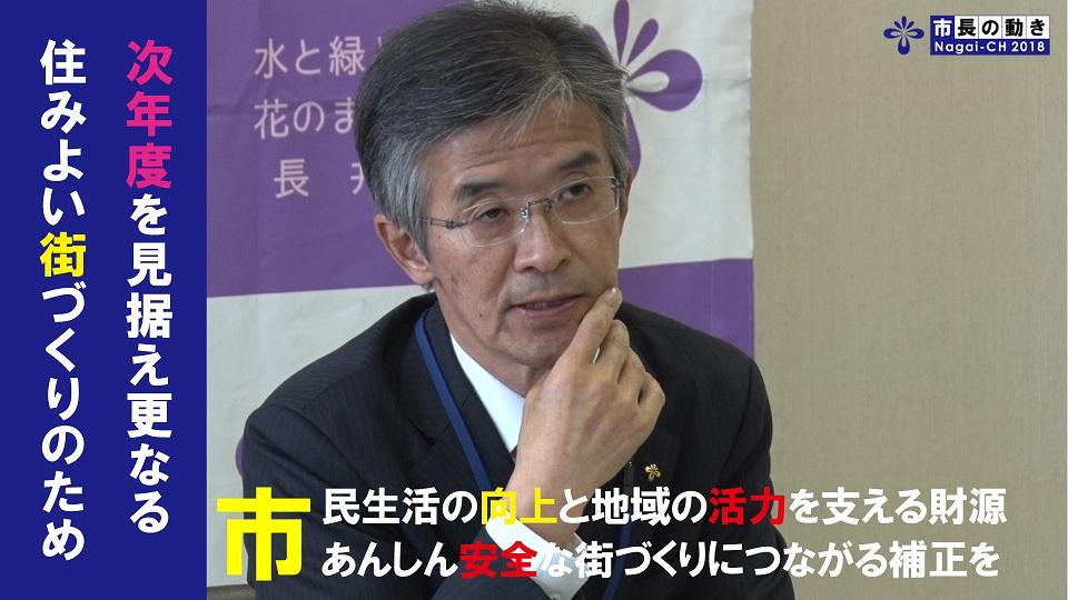 長井市平成30年12月議会定例記者説明会(H30.11.13):画像